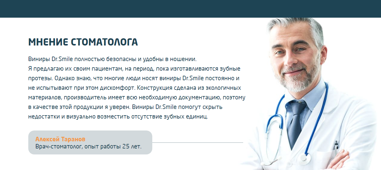 Dr. Smile отзывы специалистов 1