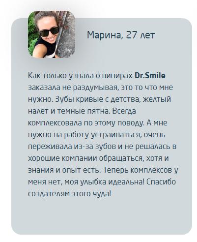 РЕАЛЬНЫЕ ОТЗЫВЫ о «Dr. Smile»