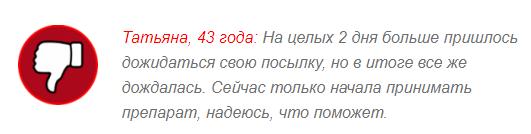 ОТРИЦАТЕЛЬНЫЕ ОТЗЫВЫ о «Фруталика»2