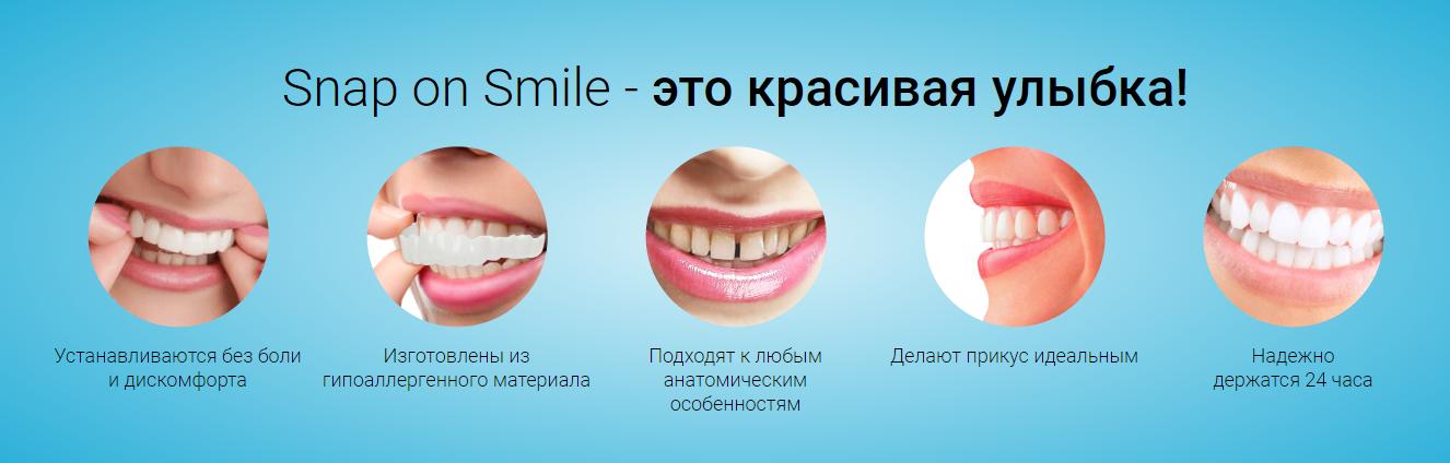 Snap-On Smile отзывы специалистов