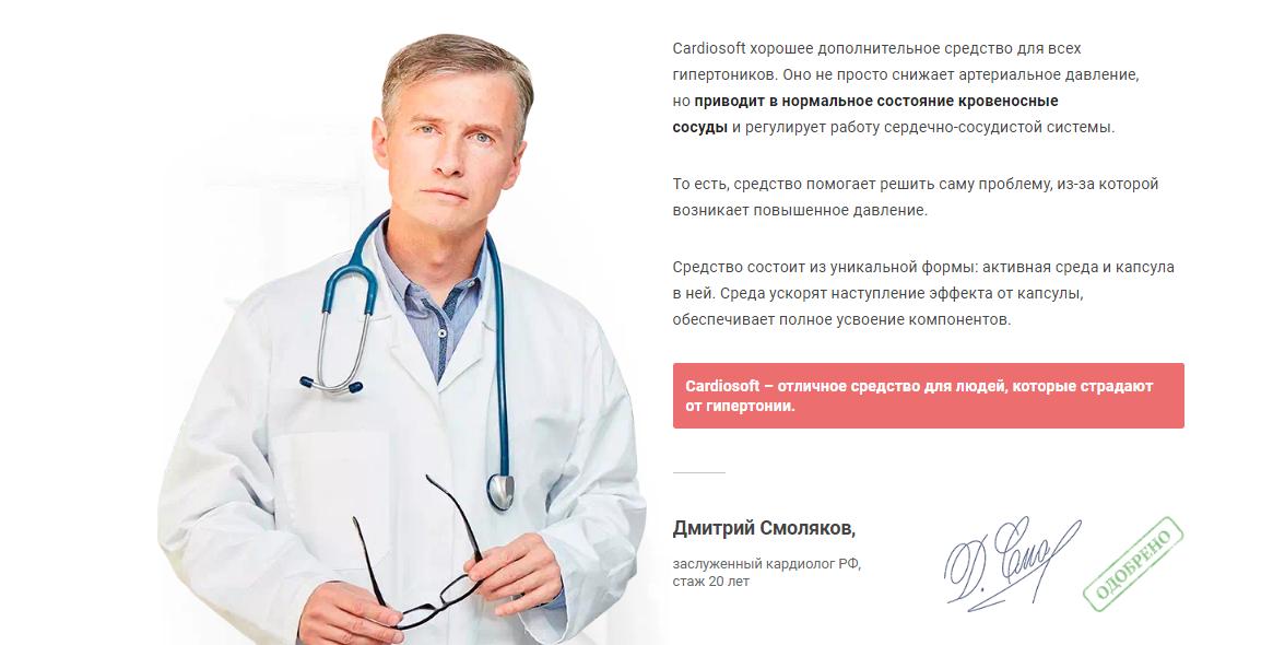 Cardiosoft отзывы специалистов 1