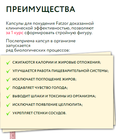 Fatzor Plus отзывы специалистов 2