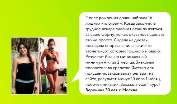 РЕАЛЬНЫЕ ОТЗЫВЫ о «Fatzor Plus»